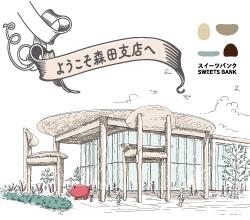 森田支店(SWEETS BANK)