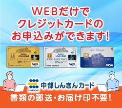 中部しんきんカードのお申込み(外部サイトへ遷移します)