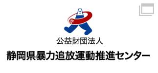 静岡県暴力追放運動推進センター