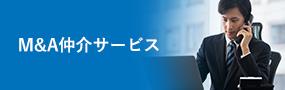 M&A仲介サービス