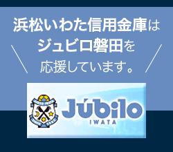 ジュビロ磐田 試合日程・結果