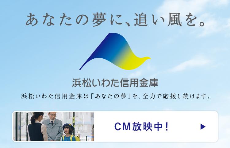浜松いわた信用金庫 CM放映中!