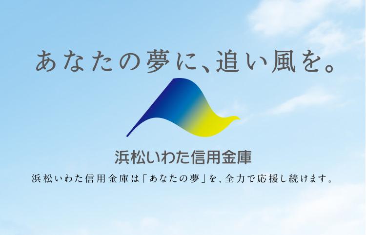 浜松いわた信用金庫 2019年1月21日誕生