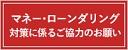 202006_マネロン(全信協)