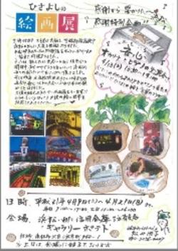 4月9日(火)~4月21日(日)松井照子さんによる「ひさよしの絵画展」