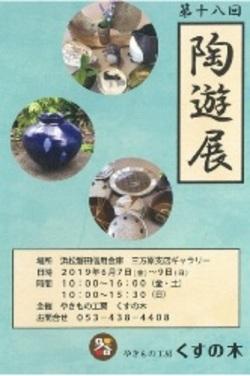 6月7日(金)~6月9日(日) やきもの工房くすのき さんによる「第18回 陶遊展」