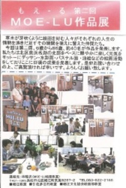 8月27日(火)~9月1日(日) MOE-LU絵画教室さんによる「第二回 MOE-LU作品展」