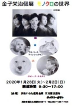 1月28日(火)~2月2日(日)金子栄治さんによる 「金子栄治個展 モノクロの世界」