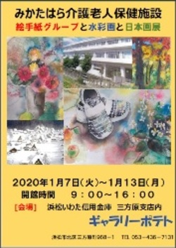 1月7日(火)~1月13日(月) みかたはら介護老人保健施設のみなさんと、宮地通之さんによる「みかたはら介護老人保健施設 絵手紙グループと水彩画と日本画展」