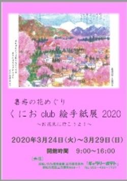 3月24日(火)~3月29日(日)絵手紙 くにお clubのみなさんによる「くにお club 絵手紙展2020ーお花見に行こうよ!ー」