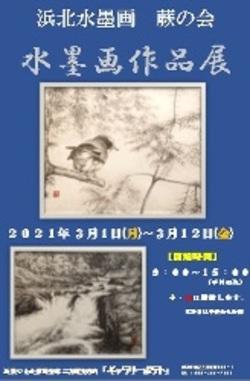 3月1日(月)~3月12日(金) 浜北水墨画 「蕨の会」のみなさんによる「蕨の会 水墨画作品展」