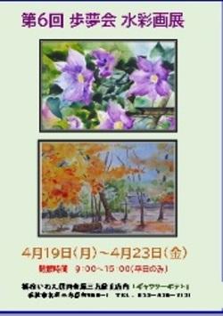 4月19日(月)~4月23日(金)歩夢会のみなさんによる「第6回 歩夢会 水彩画展」