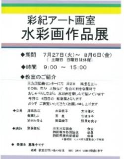 7月27日(火)~8月6日(金)彩紀アート画室さんによる「彩紀アート画室 水彩画作品展」