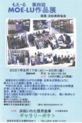 8月17日(火)~8月20日(金)アトリエMOE-LUさんによる 「第4回 MOE-LU作品展 ~いつも情熱を!~ 」