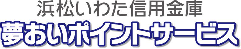 浜松いわた信用金庫 夢おいポイントサービス