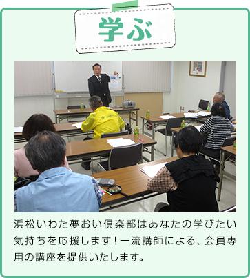 学ぶ 浜松いわた信用金庫 夢おい倶楽部はあなたの学びたい気持ちを応援します!一流講師による、会員専用の講座を提供いたします。