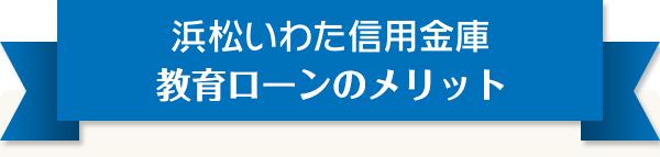 信用 金庫 いわた 浜松