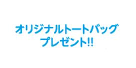 https://hamamatsu-iwata.jp/topics/images/6.PET2021.4-6.PNG