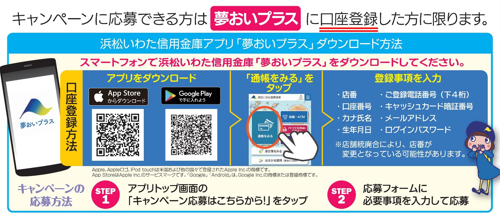 https://hamamatsu-iwata.jp/topics/png/%E5%A4%A2%E3%81%8A%E3%81%84%E3%83%97%E3%83%A9%E3%82%B9.png